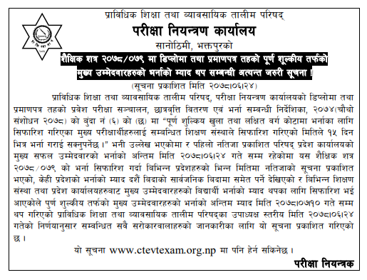 Diploma/PCL Level Full Fee Paying Main Candidate Admission date Extended Notice